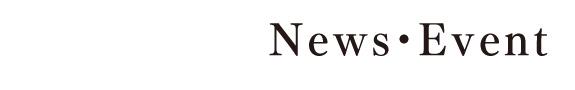 News・Eventのアーカイブ